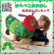 エリックカール ぺこあおむし ロッキング おもちゃ のりもの