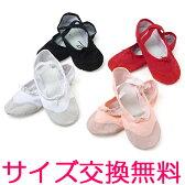 つま先レザーの布製バレエシューズ(24cm以下のサイズ)子供/ジュニア/大人/キッズ/こども/子ども/白黒ピンク赤