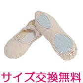 【TING】お買得スプリット布製バレエシューズ/子供/ジュニア/大人/キッズ/子ども/こども/ピンク/練習用