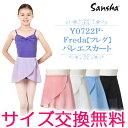 【サンシャ】Y0722P-Freda(フレダ)バレエスカート女の子・子供用(キッズ/ジュニア)取り外しシフォン巻きスカート(バレエウェア) sansha製で格安通販のバレエ用品 バレエスカート