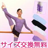 バレエ レッグウォーマー(フリーサイズ) 大人/女の子/子供用(キッズ/ジュニア/子ども/こども) ウォームアップ用バレエ衣装(バレエウェア) 韓国製で格安通販のバレエ用品(練習/レッスン/新体操に) バレエ レッグウォーマー