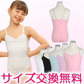バレエ レオタード 子供用/キッズ/ジュニア スカートなし NEWシンプル(肩紐) バレエレッスン着 白黒全5色 バレエ用品
