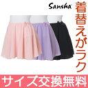 【サンシャ】Y0723P Florinda バレエ スカート 子供用(キッズ/ジュニア/子ども/こども) 透けないゴムバンドスカート(バレエウェア) sansha製で格安通販のバレエ用品(練習/レッスンに) 黒など全3色