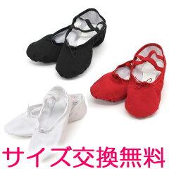 f2c2a18d66082 スプリットソール布製バレエシューズ薄手タイプ(24cm以下のサイズ)子供 ジュニア 大人 キッズ こども 子ども 白黒ピンク赤 格安