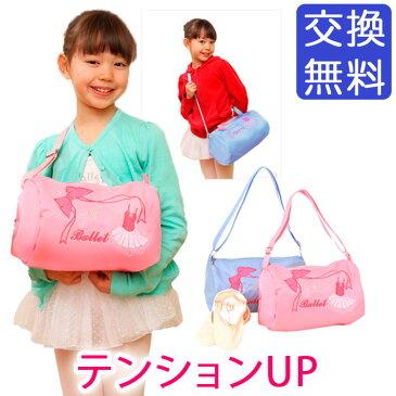 プリマ バレエ レッスン バッグ キッズ 子供用 プリマを夢見る可愛いバレリーナたちのためのキュートなバッグです。刺繍が可愛い肩掛けカバンで長さ調整可能
