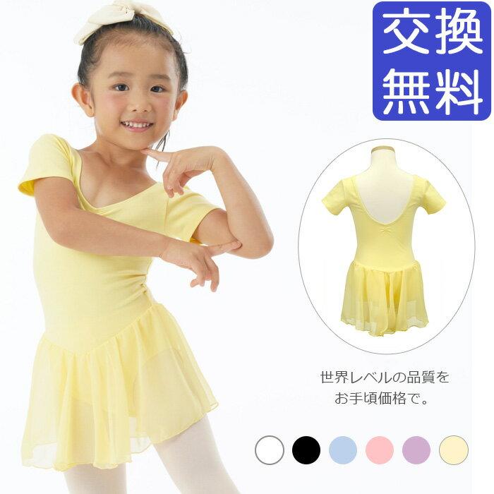 レオタード 子供 ジュニア (半袖) 高級シフォンスカート