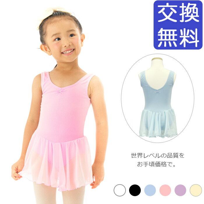 レオタード 子供 ジュニア (タンクトップ) 高級シフォンスカート