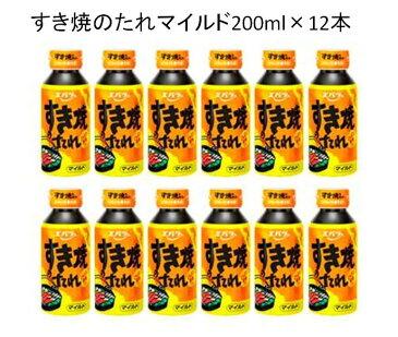エバラ すき焼のたれマイルド200ml×12本ケース販売!