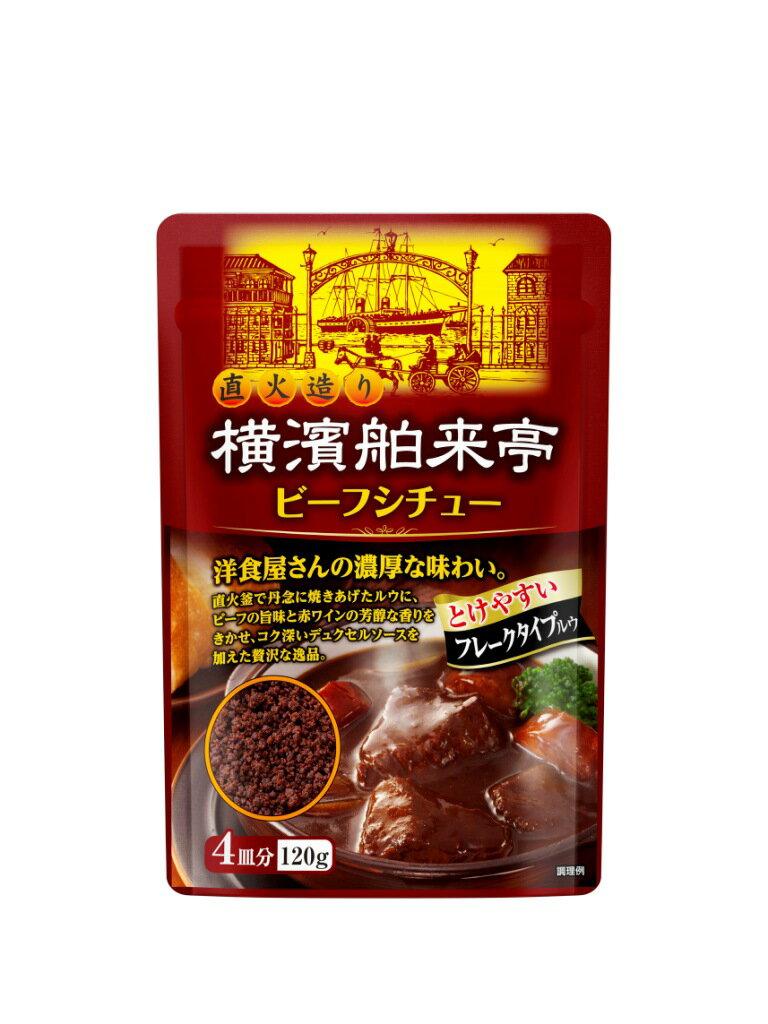 エバラ食品『横濱舶来亭ビーフシチュー』