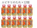 エバラエビチリのたれ ケース販売送料無料!!