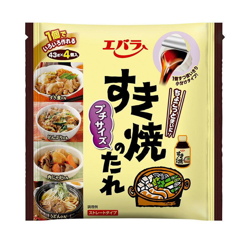 エバラ食品『すき焼のたれプチサイズ袋』