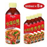 台湾拉麺の素 500ml×5本セット【送料無料】エバラ