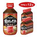 【送料無料】エバラ 焼肉のたれ醤油味300g ケース販売