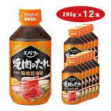 【送料無料】エバラ 焼肉のたれ味噌醤油味295g ケース販売