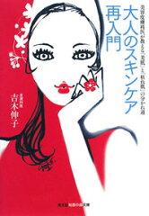 多くの読者がスキンケアの座右の書として選ぶ!吉木伸子先生のベストセラー本です。【大人のス...