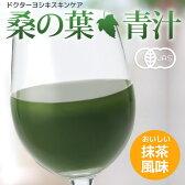 【ドクターY 桑の葉青汁】30袋入り国内産有機JAS認証の桑葉使用/抹茶風味のおいしい青汁