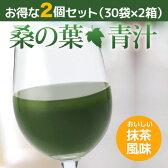 【ドクターY 桑の葉青汁2個セット】30袋×2箱国内産有機JAS認証の桑葉使用/抹茶風味のおいしい青汁