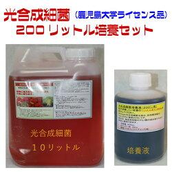 super光合成細菌PRO(光合成細菌・フルボ酸配合)