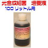 光合成細菌培養液  100リットル用