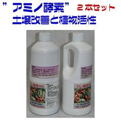 アミノ酵素PRO1000