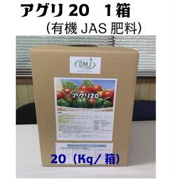 アグリ201箱有機JAS登録品