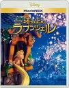 【送料無料】【期間限定23%OFF】塔の上のラプンツェル MovieNEX ブルーレイ+DVDセット