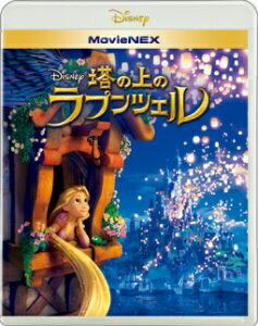 【送料無料】塔の上のラプンツェル MovieNEX ブルーレイ+DVDセット