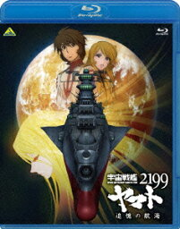 宇宙戦艦ヤマト2199 追憶の航海(Blu−ray Disc)