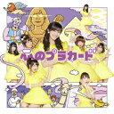 【ご予約特典:生写真付】AKB48/心のプラカード(初回限定盤)(Type I)(DVD付)