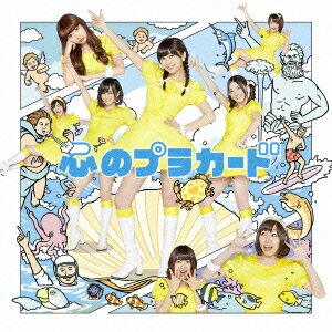 【ご予約特典:生写真付】AKB48/心のプラカード(初回限定盤)(Type B)(DVD付)