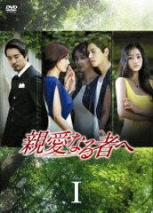 【送料無料】親愛なる者へ DVD−BOXI