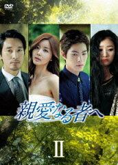 【送料無料】親愛なる者へ DVD−BOXII