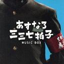 【送料無料】TVサントラ/あすなろ三三七拍子 ミュージックボックス