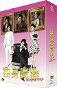 独身貴族 DVD−BOX