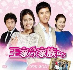 【送料無料】王家の家族たち DVD−BOX