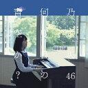 楽天乃木坂46グッズ乃木坂46/何度目の青空か?(DVD付A)