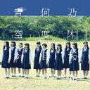 楽天乃木坂46グッズ乃木坂46/何度目の青空か?