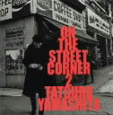 山下達郎/ON THE STREET CORNER 2