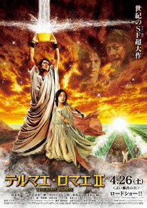 【送料無料】テルマエ・ロマエ2