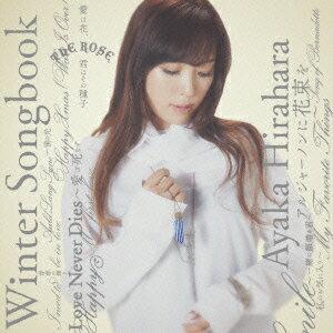 【送料無料】平原綾香/Winter Songbook