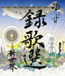 ゆず/録歌選 新世界(Blu−ray Disc)