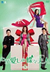 わが愛しの蝶々夫人 DVD−BOX5