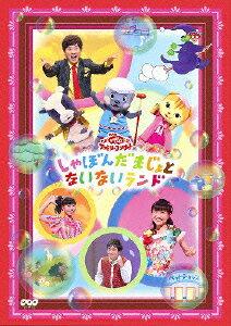 [DVD]NHK「おかあさんといっしょ」ファミリーコンサート しゃぼんだまじょとないないランド