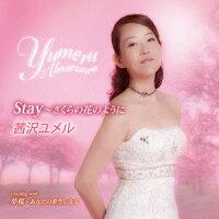 茜沢ユメル/Stay〜さくらの花のように