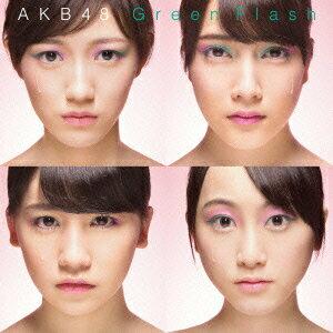 【ご予約特典:生写真付】AKB48/Green Flash(Type H)(DVD付)