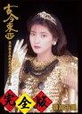 森高千里/古今東西〜鬼が出るか蛇が出るかツアー'91〜完全版