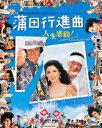 【送料無料】蒲田行進曲(Blu-ray Disc)