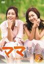 【送料無料】ママ〜最後の贈りもの〜 DVD−BOX2
