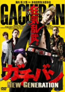 【送料無料】ガチバン NEW GENERATION