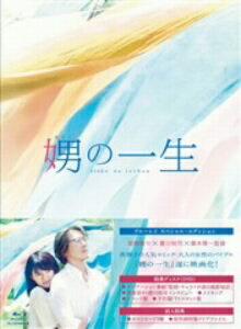 【送料無料】娚の一生 豪華版(Blu−ray Disc)